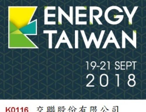 2018 台灣國際太陽光電展 (台灣國際智慧能源週)