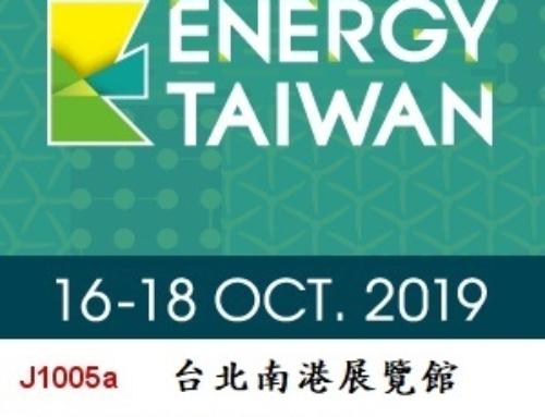 2019 台灣國際太陽光電展(台灣國際智慧能源週)