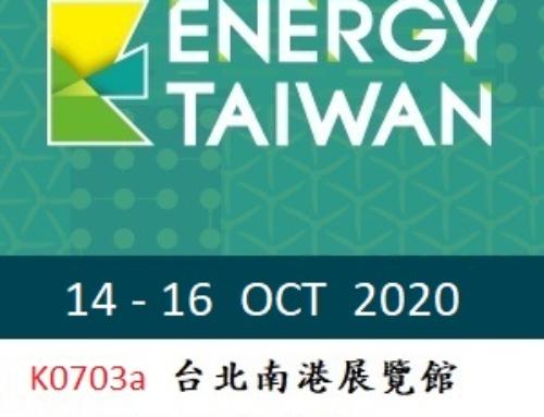2020 台灣國際太陽光電展(台灣國際智慧能源週)